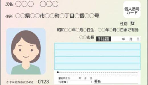 マイナンバーカード申請したから申請方法や顔写真の注意点を解説します