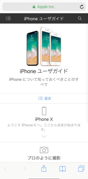 iPhoneユーザガイドトップ