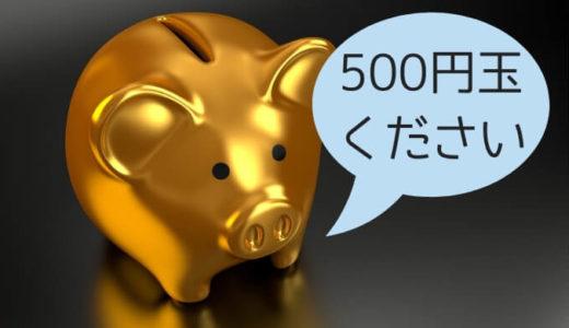 500円玉貯金で10万貯めたオッサンがやり方とマインドを語る