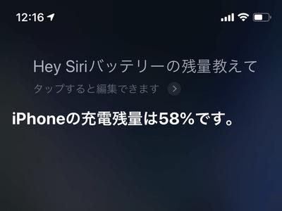Siriで確認