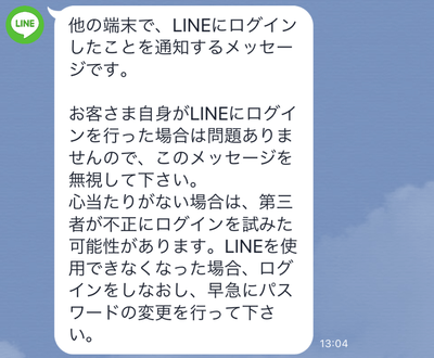 LINE公式アカウント 通知