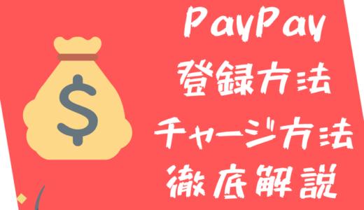 PayPay(ペイペイ)の登録方法と支払い方法の設定、チャージ方法を徹底解説!