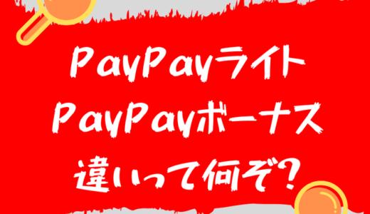 PayPayライトとPayPayボーナスの違いは何?それぞれの残高確認方法も解説