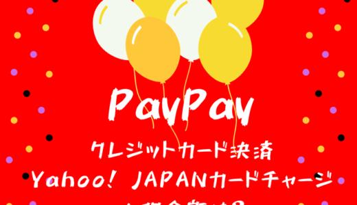 PayPayのクレジットカード決済とヤフーカードでのチャージの上限金額は?