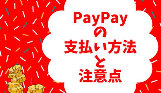 「PayPay(ペイペイ)」を使った支払い方法と注意点を徹底解説。